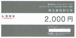 ルックホールディングス 株主優待券 4000円分 (2000円×2枚) LOOK@E-SHOP 22年3月末期限 コード通知無料