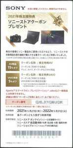SONY 株主優待 ソニーストア クーポン AV商品15%OFF VAIO本体5%OFF 22年5月末期限 コード通知無料