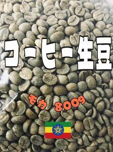 コーヒー生豆 モカ 800g