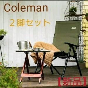 Coleman レイチェア(オリーブ)2脚セット