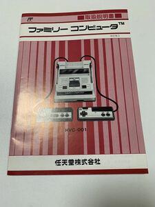 送料無料 任天堂 赤白ファミコン本体 説明書のみ