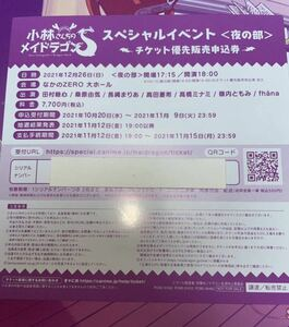 Kobayashi san .. mei Dragon S special Event < night. part > priority buy . included ticket