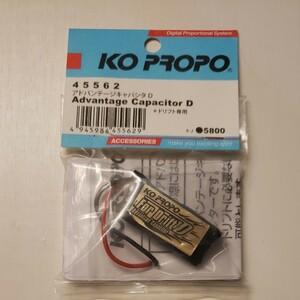KO アドバンテージキャパシタD 45562 ヨコモ YD-2などに