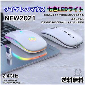 2.4Ghz ワイヤレスマウス 無線 充電式 静音 超軽量 USB 薄型 IOS/Microsoft 無線マウス LEDライト 白