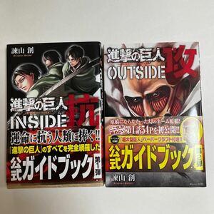 進撃の巨人 公式ガイドブック     INSIDE OUTSIDE攻/諫山創