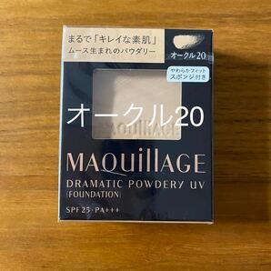 マキアージュ ドラマティックパウダリー UV OC20 レフィル