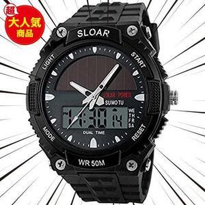 ソーラー腕時計 メンズ デジアナウォッチ スポーツ 人気ブランド おしゃれ ファション クロノグラフ アラーム時報 バックライト夜光