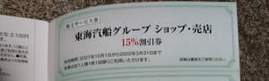 東海汽船 株主サービス券 東海汽船グループ ショップ・売店 15%割引券 最新