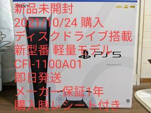 【新品未開封】PS5 本体 Playstation5 10/24購入 ディスクドライブ搭載 新型軽量モデル CFI-1100A01