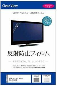 メディアカバーマーケット パナソニック VIERA TH-43HX850 [43インチ] 機種で使える【反射防止 テレビ用液晶保