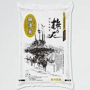 【期間限定】長野県北信産 野沢農産【無洗米】令和2年産 I-UK ぶなの水 5kg 特A産地 特別栽培米 コシヒカリYR2I