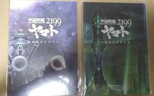 宇宙戦艦ヤマト2199 原画展記念乗車券 西武鉄道 むらかわみちお