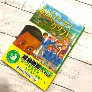 お話きかせてクリストフ・児童書・小学生・課題図書・文研出版