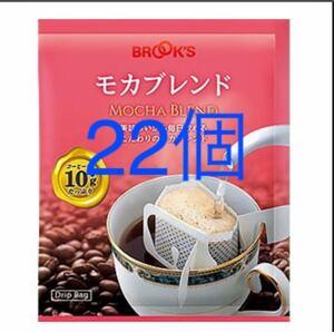 22個 モカブレンド ブルックスコーヒー