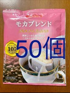 50個 モカブレンド ブルックスコーヒー