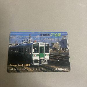 オレンジカードJR東日本719系新型車両 3000円券使用済み