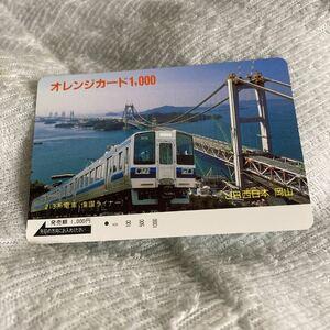 オレンジカードJR西日本 213系瀬戸大橋線