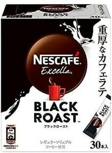 ネスカフェ エクセラ◇ ブラックロースト カフェラテ スティックコーヒー 30P