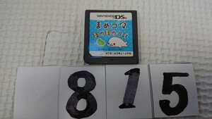 ニンテンドー Nintendo 任天堂 DS ゲーム ソフト まめゴマ ほのぼの日記 サンエックス キャラクター 育成 シミュレーション 接点洗浄 中古