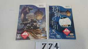 任天堂 Nintendo Nintendo Wii ゲーム ソフト モンスターハンター 3 トライ ネットワーク 対応 モンハン 狩猟の手引き セット 中古 純正