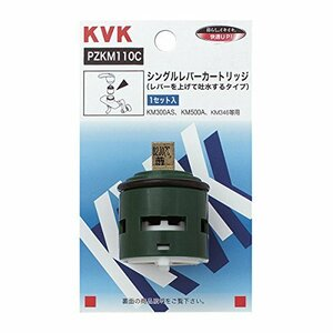 KVK KVK シングルレバーカートリッジ(上げ吐水用) PZKM110C