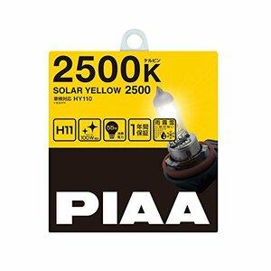 PIAA(ピア) 2500K PIAA ヘッドランプ/フォグランプ用 ハロゲンバルブ H11 ソーラーイエロー 車検対応