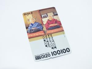 【質Banana】希少☆未使用品 テレホンカード 50度 きんさんぎんさん 現品限り コレクター放出品 普通郵便送料無料♪⑫