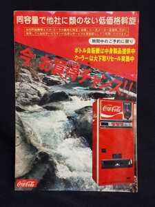 昭和レトロ 当時物 四国 コカ・コーラ ボトリング 自動販売機 カタログ・パンフレット