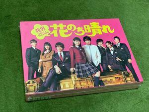 花のち晴れ DVD-BOX NEXT Season 平野紫耀 杉咲花