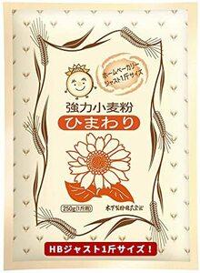 木下製粉 ひまわり250g×12袋 パン用小麦粉 強力粉