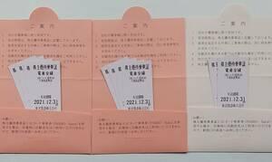 東武鉄道株主優待乗車証 10枚(4+4+2枚)