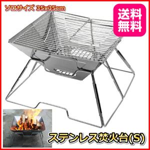 焚き火台 Sサイズ ソロキャンプサイズ ステンレス製 BBQコンロ ファイヤースタンド キャンプ アウトドア バーベキュー