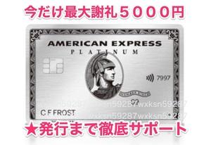 【先着紹介枠♪】アメックス プラチナ カード 特典70000ポイント アメリカンエキスプレス AMEX 審査緩 ブラック 外国籍 低収入 主婦 歓迎