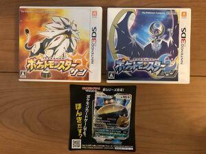 【3DS】 ポケットモンスター サン & ムーン セット