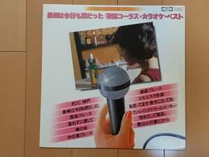 長崎は今日も雨だった/歌謡コーラス・カラオケ・ベスト LPレコード 送料無料