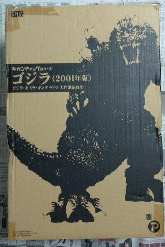 エクスプラス ギガンティックシリーズ ゴジラ2001 通常版