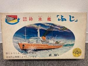 3048* 当時物 HOBBY 日本ホビーK.K 南極観測 砕氷艦 ふじ ヘリコプターつき モーターライズ プラモ レトロ 未組立品