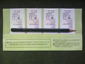 ★近鉄株主優待乗車券 4枚 2021年12月末まで★近畿日本鉄道★