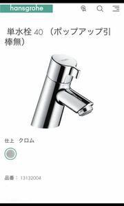 未使用品 ドイツ hansgrohe ハンスグローエ 単水栓 40 クローム 定価約3万円 洗面台 単水栓 シングルレバー 蛇口 セラトレーディング TOTO