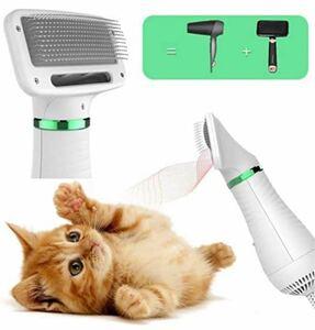 猫犬用グルーミングヘアドライヤー 「一台二役」ペットドライヤー ペット乾燥機