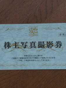 即決★スタジオアリス株主優待★写真撮影券★2021/12/31迄