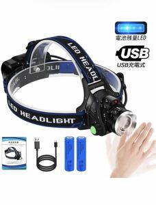 ヘッドライト 充電式 明るい led LEDライト 充電式ライト 作業用ライト センサー機能 充電式18650リチウムイオン電池 2本付属