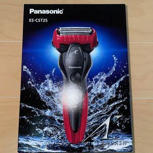 新品 パナソニック ラムダッシュ メンズシェーバー 3枚刃 ES-CST2S-R 赤 電動シェーバー