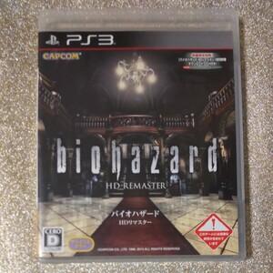 PS3  biohazard HD REMASTER バイオハザードHDリマスター