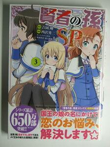 コミックス 賢者の孫 SP 3巻 本 コミック マンガ