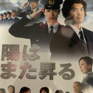 【DVD】 陽はまた昇る DVD-BOX (5枚組)