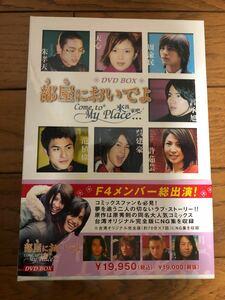 TVドラマ「部屋においでよ」DVD 4枚組      F4メンバー総出演夢を追う二人の切ないラブ・ストーリー
