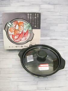 ◎ホーロー 味わい鍋 18cm 弥生◎H-90