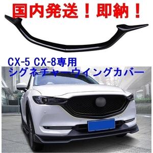 マツダ CX-5 CX-8 シグネチャーウイング カバー KF KGフロントグリル エアロ CX5 ダムド オートエグゼ スポイラー