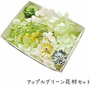 アップルグリーン ハーバリウム花材セット 材料 アロマワックスサシェ プリザーブドフラワー ドライフラワー アジサイ (アップル
